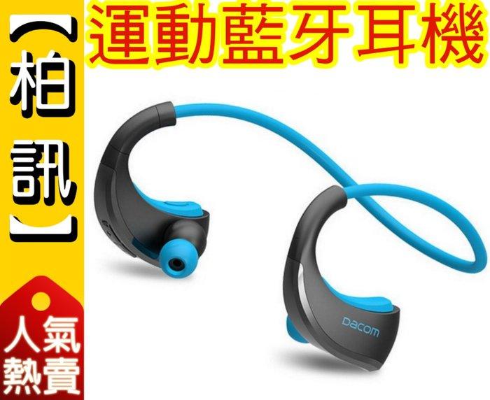【柏訊】DACOM Armor運動藍牙耳機4.1防水跑步掛耳式迷你雙耳頸掛式 藍芽耳機