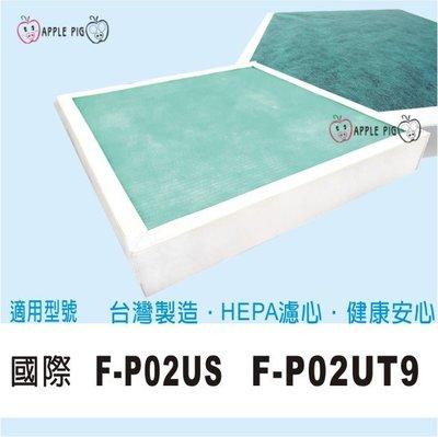 國際牌 空氣清淨機 副廠 集塵濾網 F-P02US 適用機種 F-P02UT9