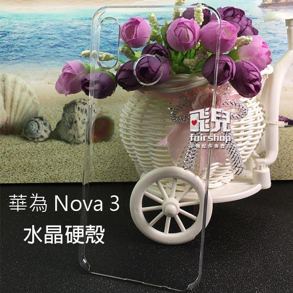 【飛兒】晶瑩剔透!華為 Nova 3 手機保護殼 透明殼 水晶殼 硬殼 手機殼 保護殼 198