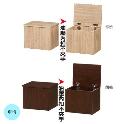 【優比傢俱生活館】19 便宜購-B24雪松白/胡桃耐磨木紋單椅/收納矮凳/置物椅 SH765-3