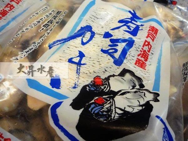 【大昇水產】**獨賣可生食**日本原裝進口廣島產冷凍大蠔肉L*網路最低價*