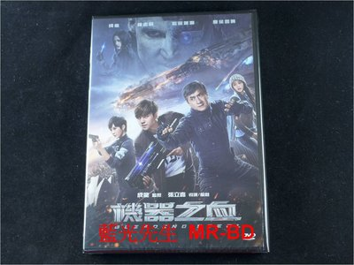 [DVD] - 機器之血 Bleeding Steel ( 台灣正版 )