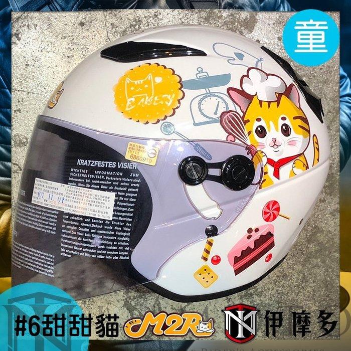 伊摩多※超古錐!!兒童安全帽 #6甜甜貓 M2R M-700 內襯可拆洗 小帽體 童帽 XXXS~M 。珍珠白