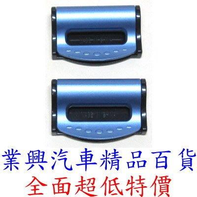 安全帶固定夾(淺藍色)2只裝(SW-1401-1)【業興汽車精品百貨】