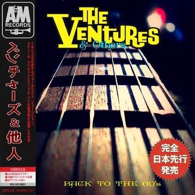 音樂居士*電吉它音樂 The Ventures And Others Back to the 60's*CD專輯
