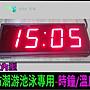 溫泉泳池專用防潮LED溫度/ 時鐘/ L...