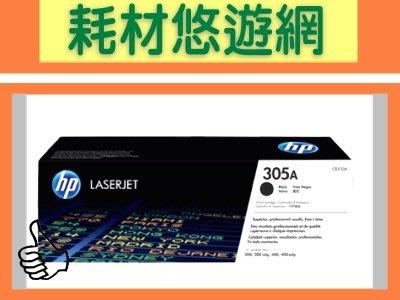 (含稅) HP 原廠 黑色 碳粉匣 CE410A (305A) 適用:M451nw/ M451/ M375/ M477 台北市