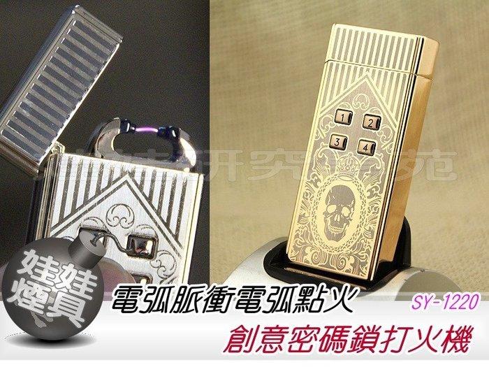 ㊣娃娃研究學苑㊣創意密碼鎖打火機 SY-1220 皇冠骷髏 USB充電電弧脈衝火機 金色(SB737)