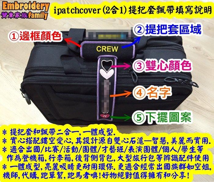 ※台灣獨創※客製出國配件之ipatchcover(二合一)提把套飄帶客製行李配件行李飄帶 (1條的客製賣場)