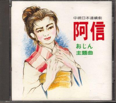 中視日本連續劇 阿信 主題曲 CD。收錄 關淑怡 日文版 但願夢相連. 卡通 灌籃高手 主題曲