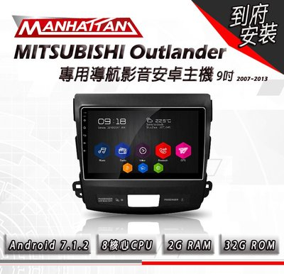 [到府安裝]MITSUBISHI OUTLANDER 2007-2013 專用 9吋導航影音8核心安卓主機