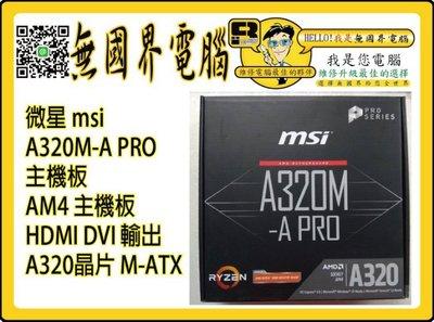 @淡水無國界@ A320晶片 微星主機板 A320M-A PRO msi AM4主機板 HDMI DVI 輸出 組裝首選