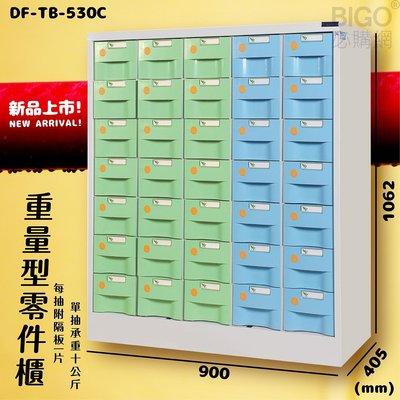 【新型收納】大富 35抽 重量型零件櫃(綠+藍) DF-TB-530C 每格承重10kg 收納櫃 分類櫃 抽屜櫃 工廠