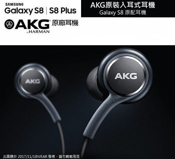 三星 S9/S9+ 原廠耳機 EO-IG955 AKG 原廠線控耳機 Note8、Note5、Note4、S7 Edge、S8、S8+ (3.5mm接口)