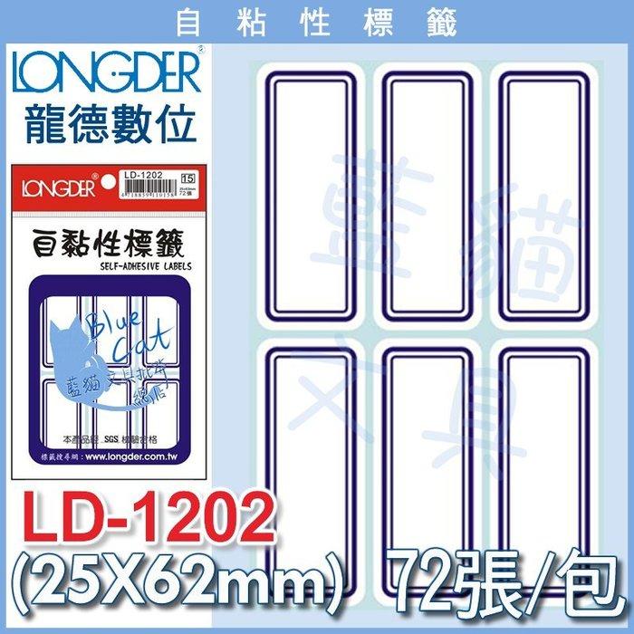 【可超商取貨】【BC33392】自黏性標籤LD-1202/72張入 《龍德數位》【藍貓文具】整理 收納 圓點 彩色標籤