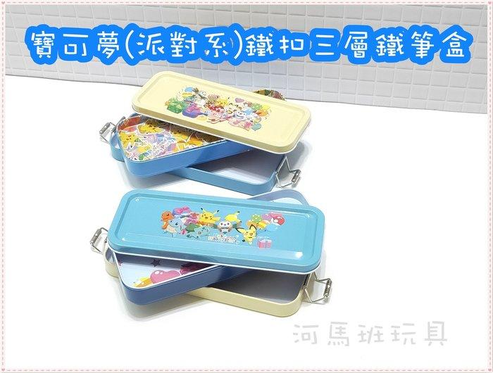 河馬班-文具系列-授權精靈寶可夢(派對系)鐵扣三層鐵筆盒