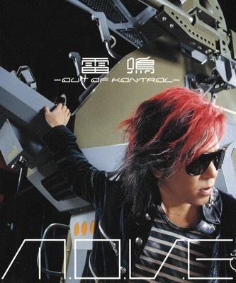MOVE - m.o.v.e ~ 雷鳴 -OUT OF KONTROL-  CD+DVD - 日版全新未拆, 已絕版廢盤