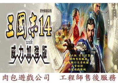 PC版 繁體中文 官方正版 肉包遊戲 STEAM 三國志14 威力加強版 內含主程式+威力加強資料片