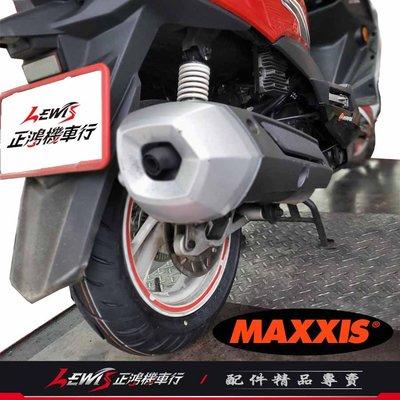 正鴻機車行 MAXXIS 輪胎 S98 SPORT全天候運動性能胎 瑪吉斯 雷霆S FORCE 勁戰五代 JET SR