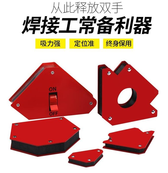 4個起購!迷你號 電焊神器輔助工具焊接神器固定強磁焊工直角焊接定位器多功能磁力