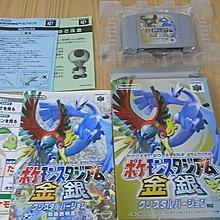 【小蕙生活館】N64日版卡帶 ~ 神奇寶貝 金銀版 (盒裝)