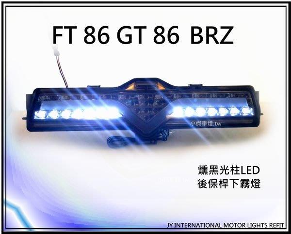 ╣小傑車燈精品╠ 全新超炫 FT86 GT86 BRZ 燻黑 光柱 LED 後保桿 下霧燈 後霧燈