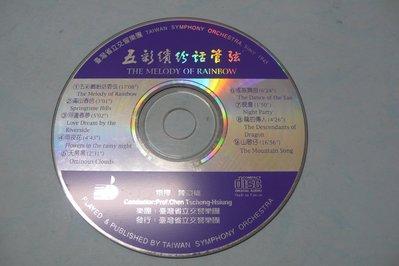 紫色小館78-6---------五彩繽紛話管弦