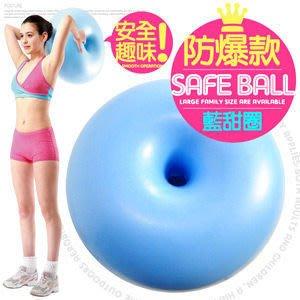 【推薦+】台灣製造 甜甜圈防爆瑜珈球(50cm抗力球彈力球韻律球.健身體操球大球操P260-085