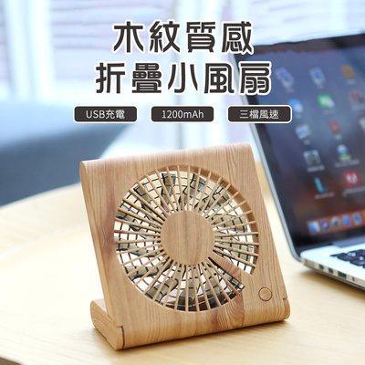 木紋 質感 折疊小風扇 USB充電 靜音 三擋 大風力 工作好幫手 可調角度 超薄 迷你手持風扇 便攜小風扇 辦公
