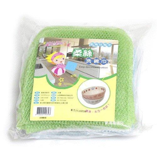 買五送一Minimax台灣製柔絲洗碗巾12入