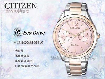 CITIZEN 星辰手錶專賣店 時計屋 FD4026-81X 光動能指針女錶 不鏽鋼錶帶 粉色錶面 防水/新品/保固