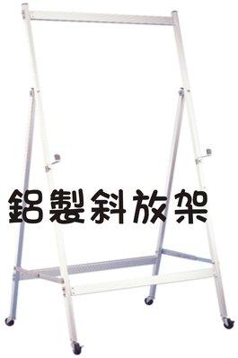 白板 黑板 專用 鋁製 斜放架 白板架 (品質我最好)