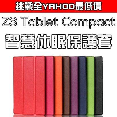 【小宇宙】Sony XPERIA Z3 TABLET COMPACT 三折翻蓋皮套 超薄休眠保護套 智慧休眠 高級質感