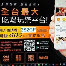 免費直接送你gomaji 100 點 可抵100元 免費直接送你gomaji 100 點 可抵100元