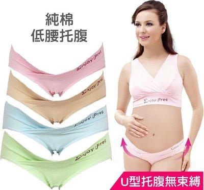 孕婦裝舒適交叉款.U型低腰彈性棉質內褲-7色 另有內衣胸罩