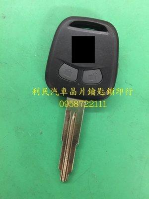 【台南-利民汽車晶片鑰匙】三菱GRUNDER晶片鑰匙【折疊】