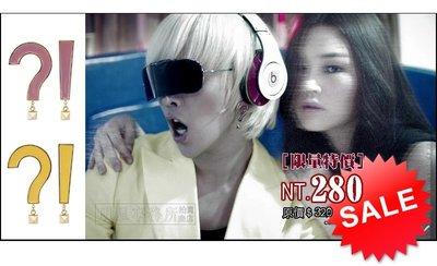 【特價】韓國물음표느낌표耳飾 正韓ASMAMA官方正品 BIGBANG GD 權志龍 同款炫麗問號驚嘆號耳釘耳環(一對)
