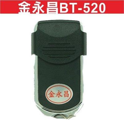 遙控器達人金永昌BT-520.快速捲門 主機 控制盒 遙控器 格萊得 格來得 3S 安進 倍速特 華耐