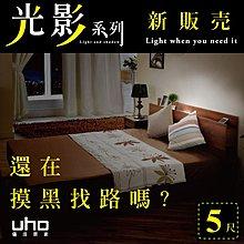 光影系列【UHO】5尺雙人日式收納床頭片