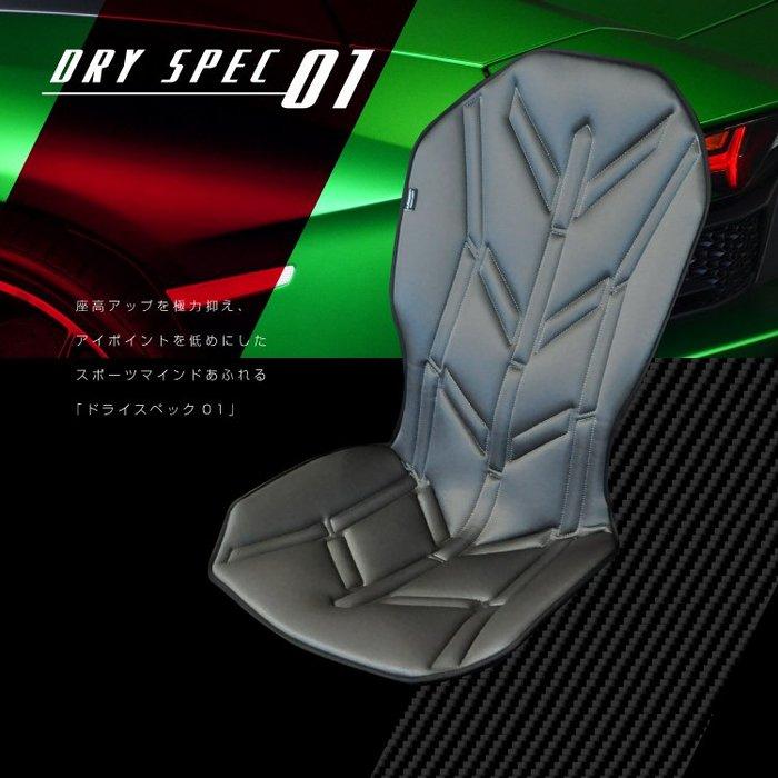 【翔浜車業】日本純㊣Mission-Praise DRY SPEC 01 薄型吸汗速乾涼感椅墊(日本製)