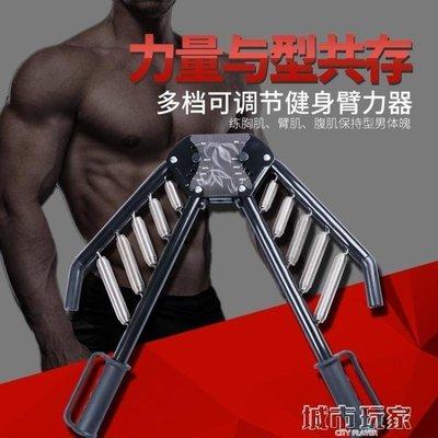【興達生活】臂力器 臂力器50公斤健身家用臂力棒30/40kg可調節胸肌訓練器材練臂肌男`27947