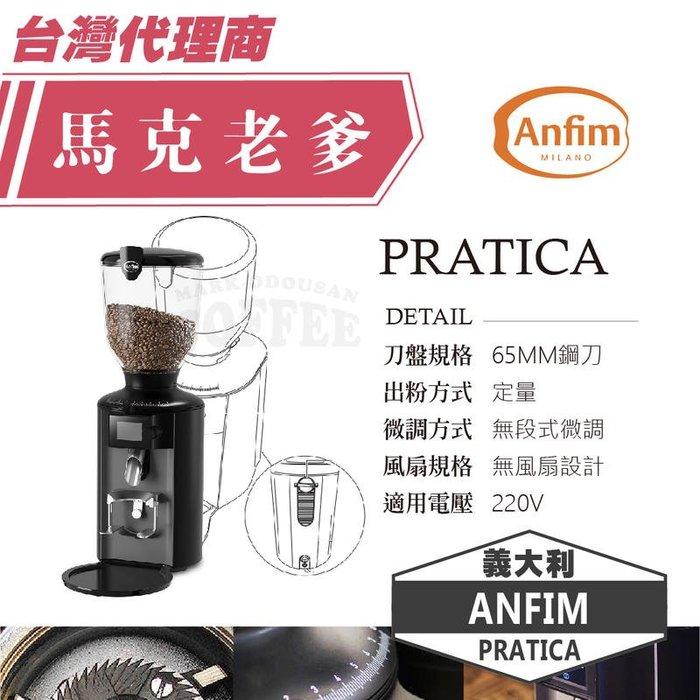 【馬克老爹烘焙】 ANFIM磨豆機  PRATICA 鋼刀65MM 定量 無段微調 來電洽詢 (02)2643-7188