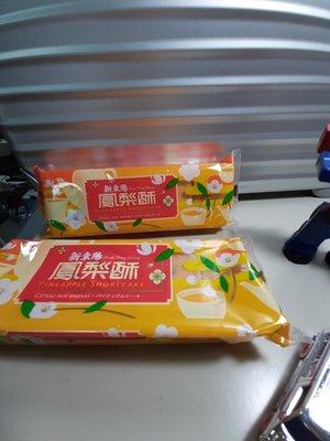 新東陽鳳梨酥一包八塊 x 2包