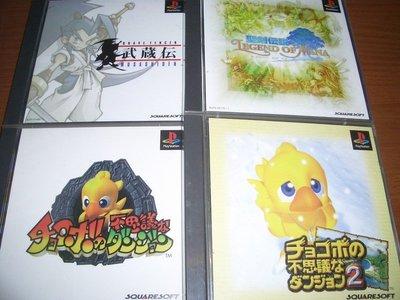 PS3 / PS2 / PS 對應 聖劍傳說 瑪娜傳奇 & 陸行鳥大冒險1代+2代 & 復活邪神1代+2代 & 武藏傳
