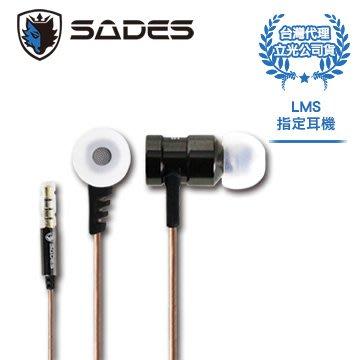 PQS 台南 賽德斯 SADES Wings 狼翼 入耳式電競鋁合金耳機 碳鋼鈦