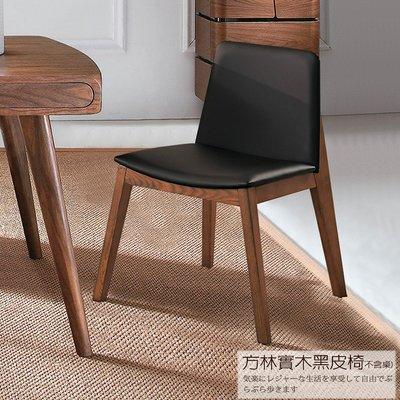 【UHO】方林實木黑皮椅(實木腳) 免...