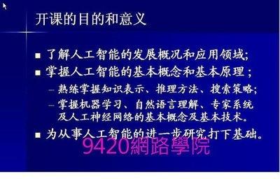【9420-599】人工智慧 Artificial Intelligence 教學影片(36 講, 哈爾濱工大), 264元!