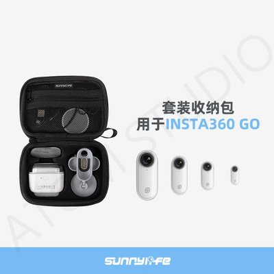 【高雄現貨】INSTA360 GO拇指防抖相機配件收納包