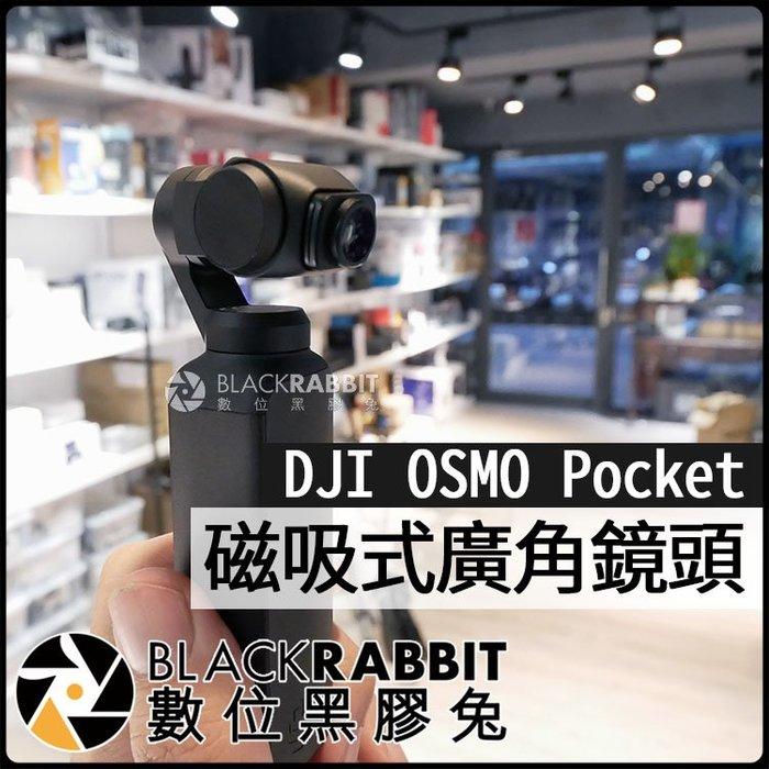 數位黑膠兔【 008 DJI OSMO Pocket 磁吸式 廣角 鏡頭 】 外接鏡頭 超廣角 三軸 磁扣式 配件