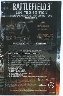 [哈GAME族]外面買不到 XBOX360 戰地風雲3 實戰包 序號卡 線上傳序號免運 絕版商品